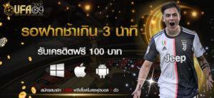 เครดิตฟรี ufa168 ▷UFA168 | UFA356 | UFA191 ทางเข้า เว็บแทงบอล                            1 300x138